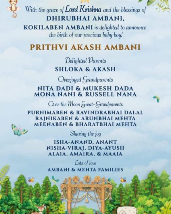 Mukesh Ambani Grandson Name