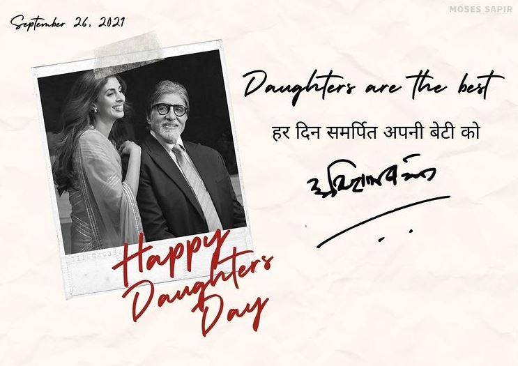 amitabh bachchan with daughter